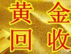 郑州中原区二七区哪有回收黄金首饰黄金回收价格是多少