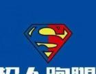 绍兴超人跑腿服务