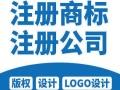 公司注册、商标注册、版权登记