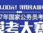 20000.00元 寻找民大国考状元!