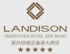 雷迪森酒店及度假村加盟