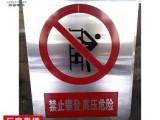 亮安电力厂家直销不锈钢电力安全标示牌 警示牌广告牌定做