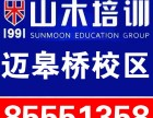 迈皋桥新街口鼓楼学英语到山木培训,2018暖冬钜惠震撼来袭!