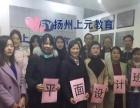 扬州上元平面设计培训网页宣传制作培训班