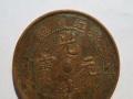光绪年间钱币如果您手中有古代钱币想上拍的话联系我