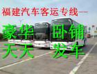客车)厦门到泗阳直达汽车(发车时间表)几小时到+票价多少?