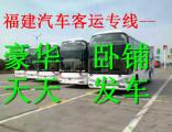 客车)集美到汝阳直达汽车(发车时间表)几小时到+票价多少?