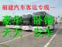 客车)漳浦到赣榆直达汽车(发车时间表)几小时到+票价多少?