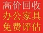 上海高价回收 办公家具 二手家具 民用家具 实木家具 电脑