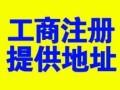 北京市注册公司的大潮已来 您还在等什么 华腾财富为您工商代办