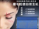 墨雅睫毛增长液,打造自然纤长睫毛,安全有效
