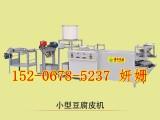 包头全自动豆腐皮机 小型豆腐皮机多少钱 鑫丰豆腐皮机器厂家