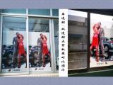 北京地區高清噴繪地貼,雙透貼,玻璃貼,透明貼,服務全北京
