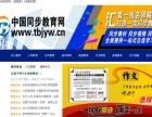 高中生学习基础差跟不上,中国同步教育网,帮您从头再来
