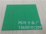 3mm透明耐力板 3mm湖蓝色耐力板 3mm草绿色耐力板