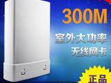 乐光 NM 大功率无线网卡3072 信号增强放大 ap发射 特价
