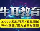 长沙Java软件开发培训,语言编程,牛耳IT培训学校