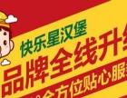 汉堡店加盟:快乐星上海西式快餐店开业花絮