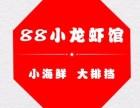 重庆88小龙虾馆加盟费多少,怎么加盟88小龙虾馆