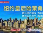 杭州美国移民:涨价在即,侨外移民项目一席难求