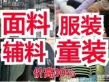 上海库存回收.库存服装收购.杂款衣服回收.服装尾货回收