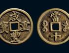 大连回收钱币连体钞纪念钞邮票旧纸币 咸丰重宝当十市场价格