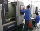 北京哪里有CNC编程培训,哪家培训好,要多少钱