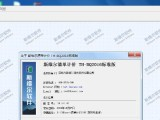 深圳清华斯维尔清单计价软件2020营改增2016定额