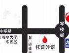 托普教育,日韩留学专业机构,值得信赖!