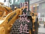 云南工程机械轮胎保护链现货即发轮胎防护链