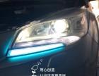 宁波福特翼虎改双光透镜 氙气灯 专业改灯 改灯多少钱