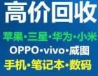 苏州市上门高价回收手机苹果小米华为oppo三星魅族手机回收