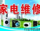 空调 冰箱 洗衣机等各种家电上门维修服务