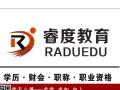 南京睿度保育员、育婴师、社工证、物流师、美容师培训