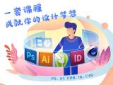 哈尔滨-平面设计电脑培训学校-零基础需要学多久
