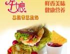 2017最火小吃加盟,午娘果蔬营养煎饼,最赚钱项目