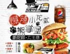 长沙7堡汉堡加盟费多少钱加盟优势体现在什么地方?
