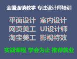 武汉平面/室内/网页/广告/电商设计培训班学费多少