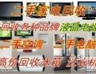 苏州电器回收空调.冰箱洗衣机液晶电视机拆除回收