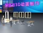 四维模型宣传片制作,3维模型动画产品宣传片制作南宁设计制作