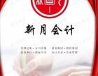 重庆新月专业代账