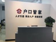 学历提升入户广州积分入户新政策入户广州咨询服务