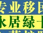 香港移民只需16万三个月拿临时身份,无需投资,