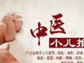 济南小儿推拿加盟专业技术培训店面运营指导网络宣传