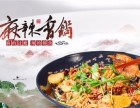 上海特色麻辣香锅培训 轩于鲜麻辣香锅加盟
