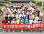 山东艺考传媒类艺考品牌学校创艺教育暑假班招生