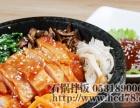 石锅拌饭多少钱 韩餐榜喜葵石锅拌饭