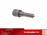 中路通厂家直销DLLA145P864 五十铃电喷共轨喷油嘴