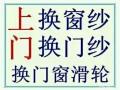 北京专业换纱窗定做防盗金钢网纱窗 纱门