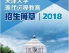 天津市高起专 专升本学历提升!